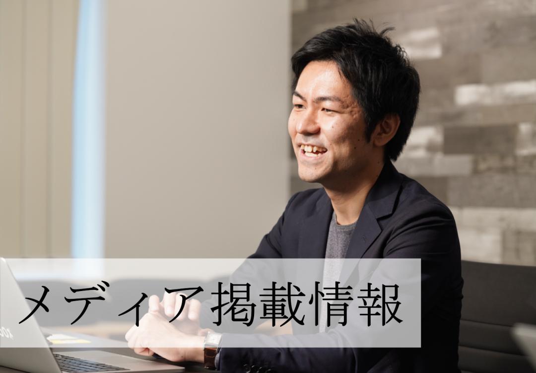 【メディア掲載】IGTV・TikTok・・・最新の動画マーケティングのノウハウを寄稿!