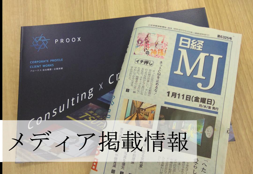 【メディア掲載】2018年の動画広告市場まとめ。日経MJに掲載いただきました!