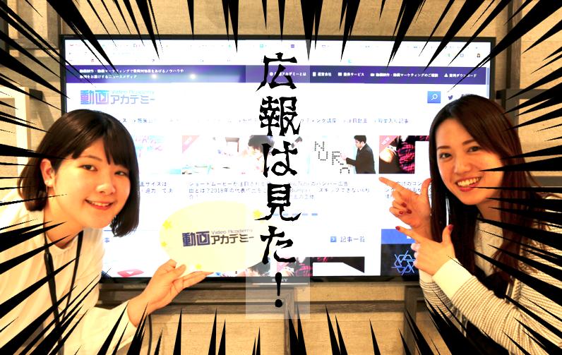 【広報は見た!】動画マーケティングのなぜ?を解決するニュースメディア「動画アカデミー」を突撃!