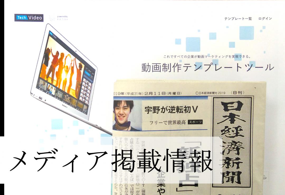 【メディア掲載】注目が集まる新サービス。TechVideoを日経新聞に掲載いただきました!