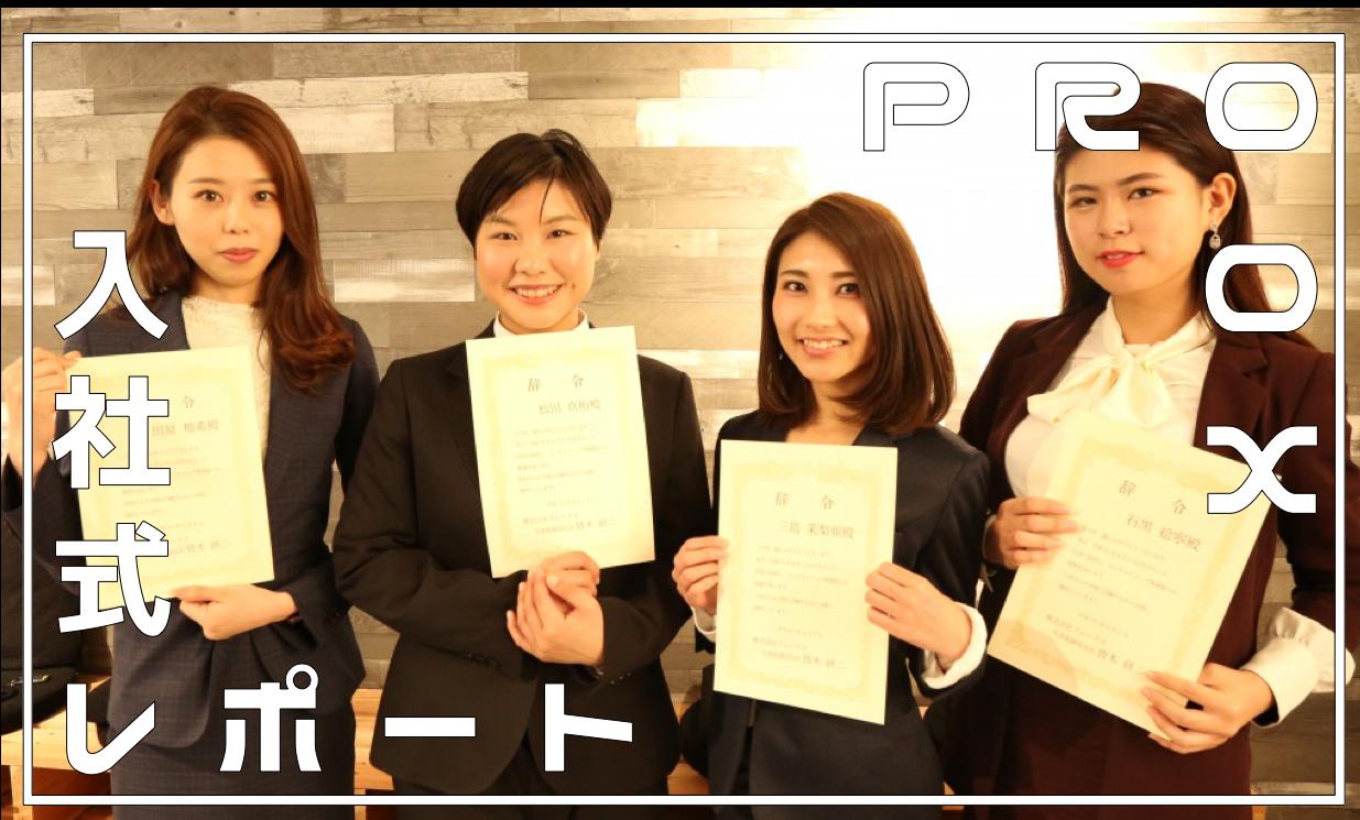 【連載:ベンチャー創世記】ようこそプルークスへ。愛溢れる新卒入社式&定例会レポート!