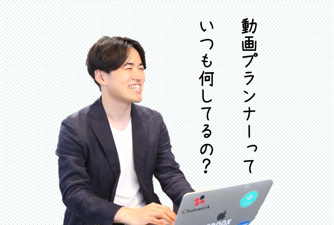 動画プランナーの1日をまるっと紹介!〜中途入社半年 奥山さん編〜