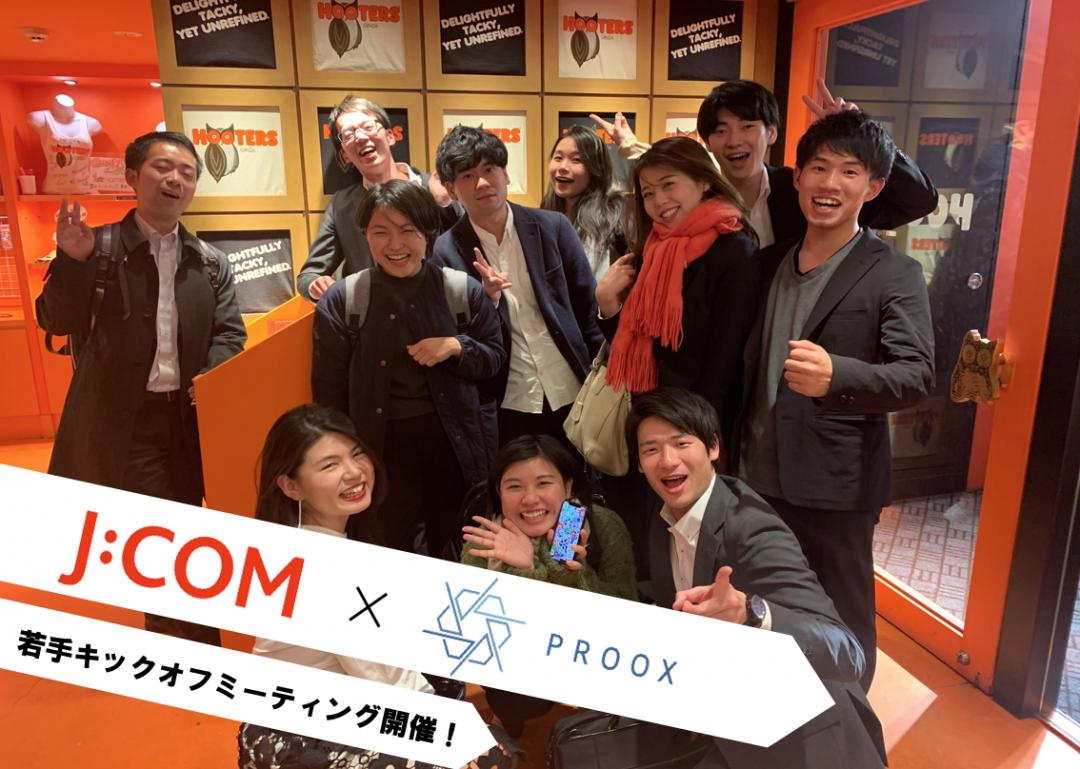 【J:COM×PROOX】動画市場開拓に向けての若手キックオフMTGに潜入!