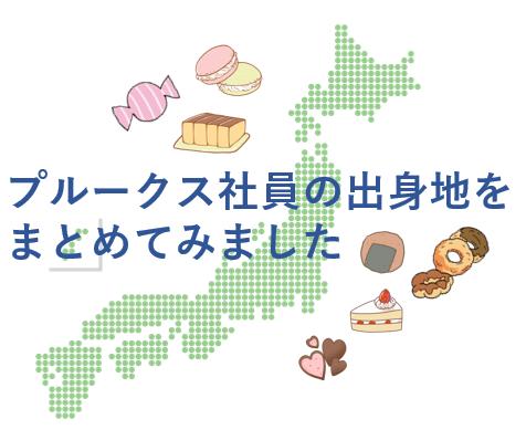 【社員の出身地紹介】意外と地方出身者が多いプルークス!