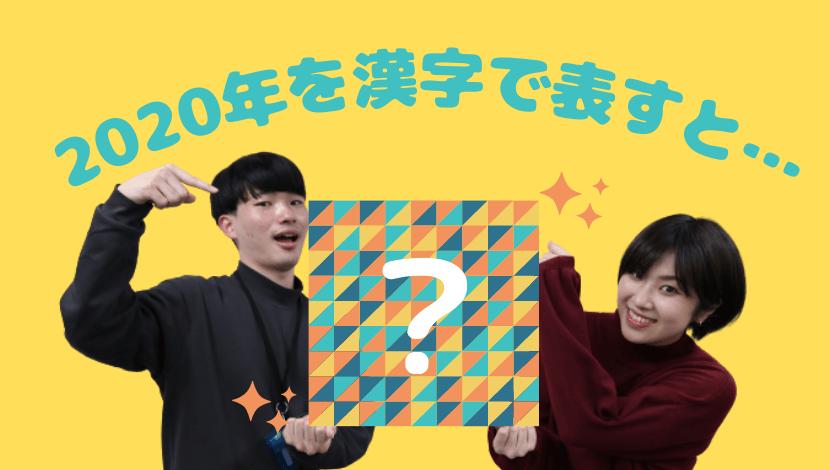 社員が選ぶ今年の漢字!変化の多い2020年を表す一文字とは?