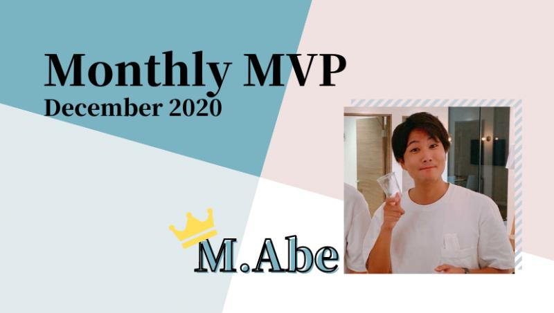 【PROOX Award】2020年12月の月間MVPに輝いたのは誰だ!?
